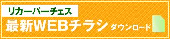 【リカーパーチェス】最新WEBちらし