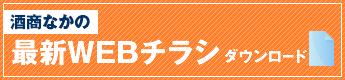 【酒商なかの】最新WEBちらし